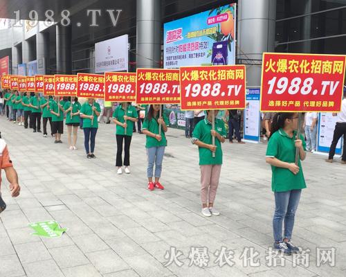 2017西南火爆农化招商网博览会,火爆火爆农化招商网网凯旋而归!