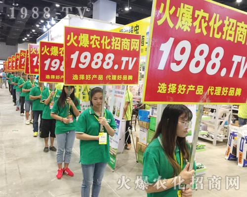 2017广西农资博览会,火爆农化招商网风靡全场!