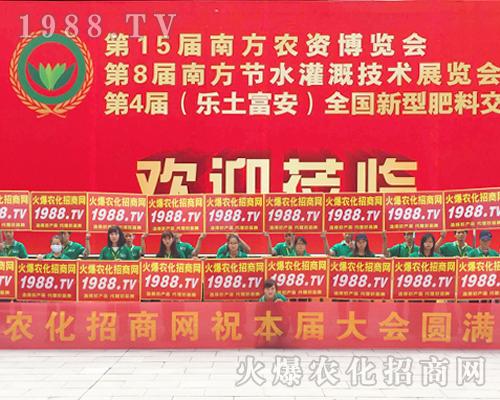 2017南宁农资会,火爆农化招商网用二维码点亮全场!