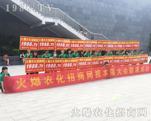 2017南宁农资会,火爆农化招商网实力包场,声名远扬