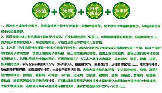 10亿/克微生物菌剂-沃�