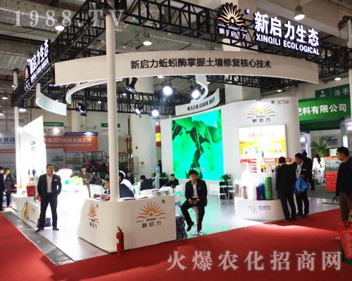 2017山东省植保会上广西新启力生态科技标新立异