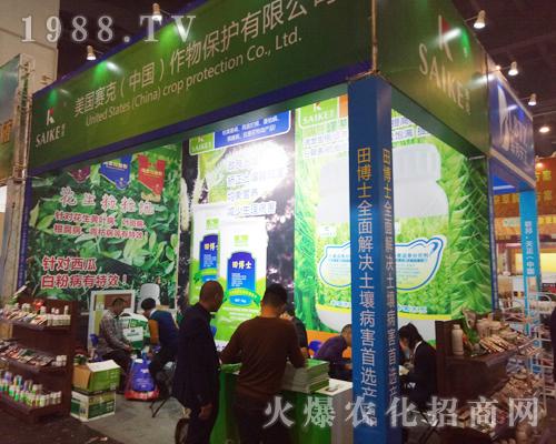 美国赛克在2017郑州农药会上精彩纷呈