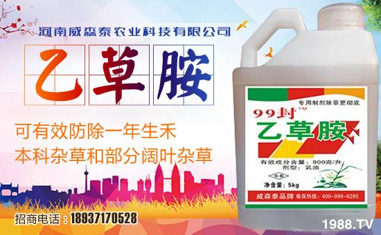 河南威森泰农业科技有限公司7
