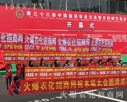 火爆农化招商网用火爆码渲染整个2017江西南昌植保会!