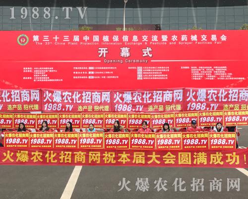 火爆农化网第33届全国植保会战绩辉煌!