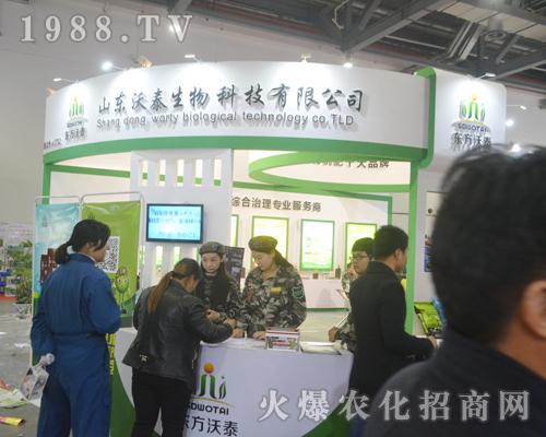 山东沃泰生物在2017南昌植保双交会招商成功