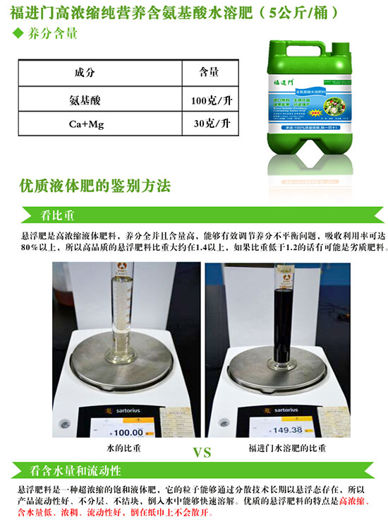 福进门含氨基酸水溶肥1