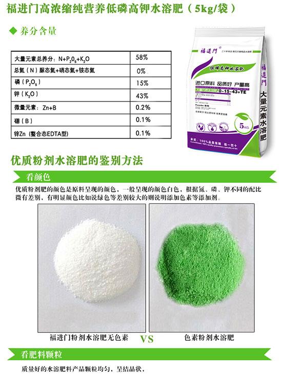福进门低磷高钾水溶肥1