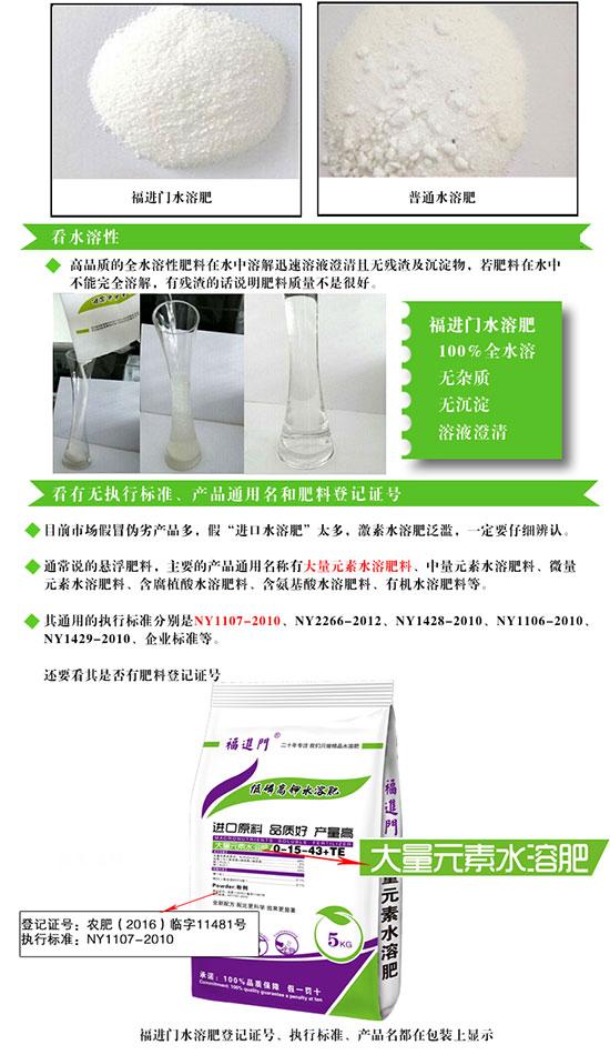 福进门低磷高钾水溶肥2