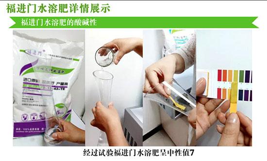 福进门低磷高钾水溶肥3