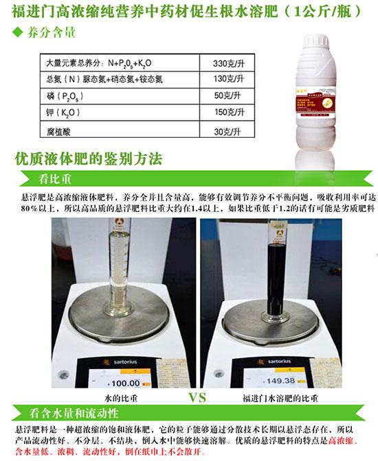 福进门中药材专用促生根水溶肥1