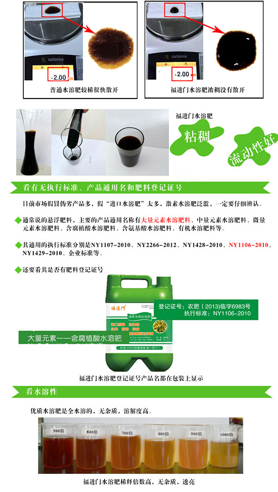 福进门油菜专用水溶肥2