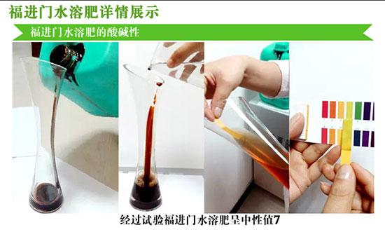福进门油菜专用水溶肥3