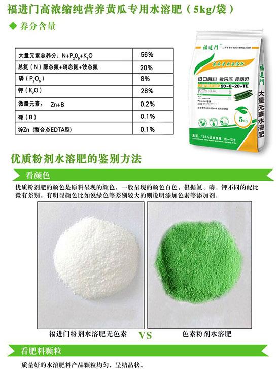福进门黄瓜专用水溶肥1