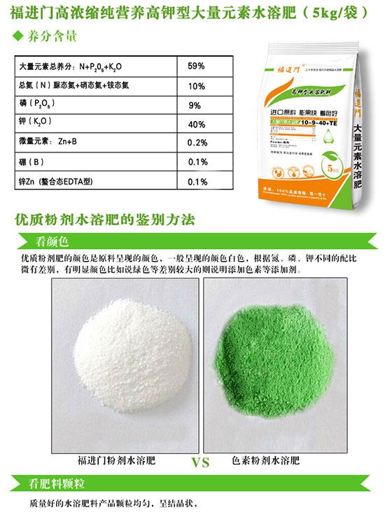 福进门高钾型大量元素水溶肥1