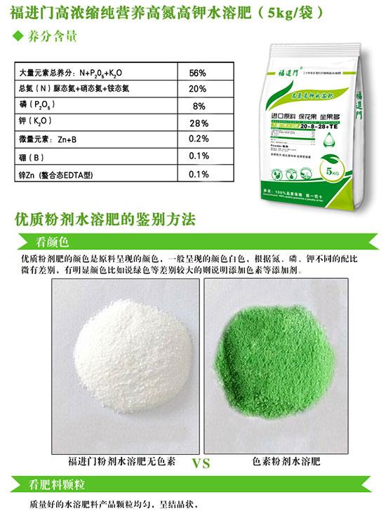 福进门高氮高钾型大量元素水溶肥1