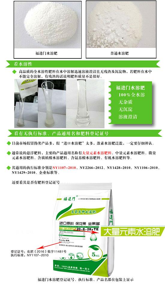 福进门高氮高钾型大量元素水溶肥2