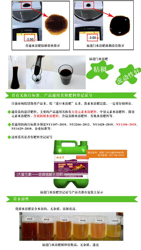 福进门含有机质水溶肥(水剂)2