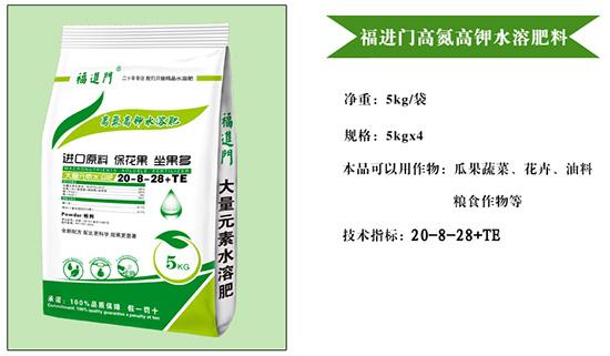 高氮高钾型大量元素水溶肥20-8-28+TE-福进门