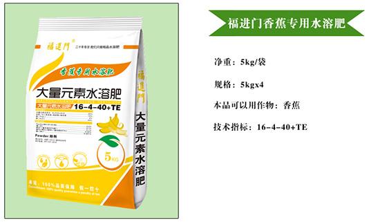 香蕉专用水溶肥16-4-40+TE-福进门