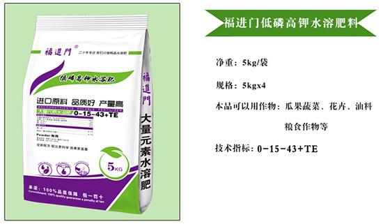 低磷高钾水溶肥0-15-43+TE-福进门