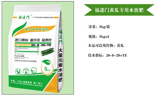 黄瓜专用水溶肥20-8-28+TE-福进门