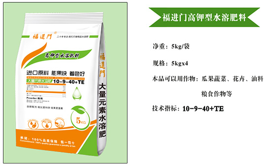 高钾型水溶肥10-9-40+TE-福进门