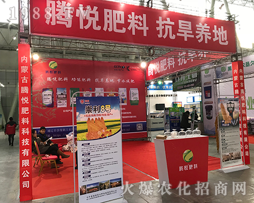 腾悦肥料在2017黑龙江植保会上火爆宣传