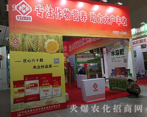 安徽红四方在2017黑龙江植保会上招商成功