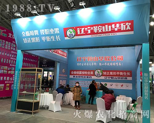 鞍山华欣农业在2017黑龙江植保会大力宣传