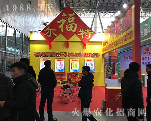 黑龙江福尔特在2017黑龙江植保会上精彩亮相