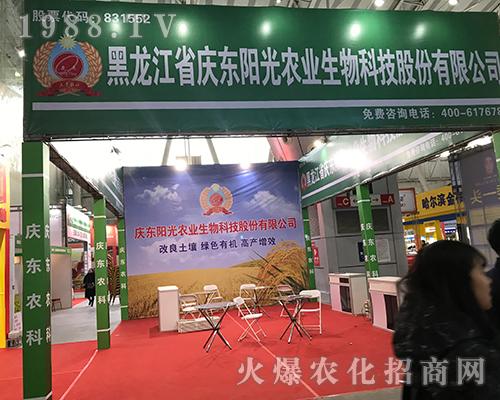 庆东阳光参展2017黑龙江植保会
