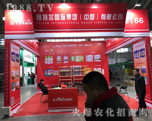 赛特尔国际集团火爆参展2017黑龙江植保会
