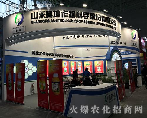 山东奥坤生物在2017黑龙江植保会上精彩纷呈
