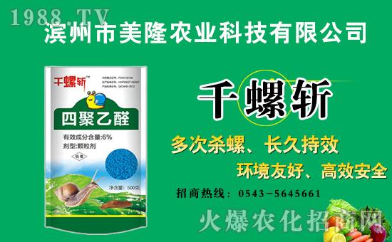 滨州市美隆农业科技有限公司2