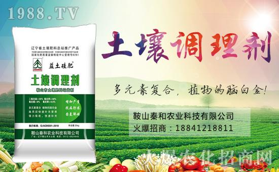 土壤调理剂:改善土壤结构,提升水稻产量