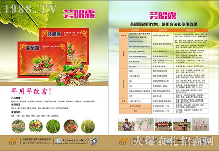深圳市依侬生物工程有限责任公司1