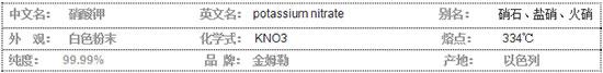 99.99%高纯硝酸钾-新能生物
