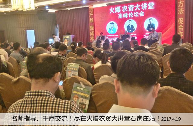 5月22日,火爆农资大讲堂沈阳站火热报名中……