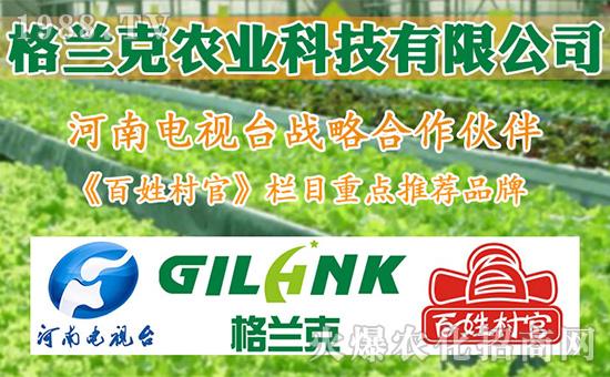 格兰克农业科技有限公司
