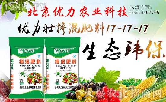 北京优力农业科技有限公司2