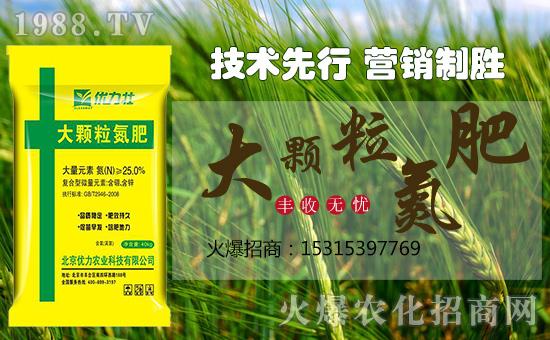 北京优力农业科技有限公司1