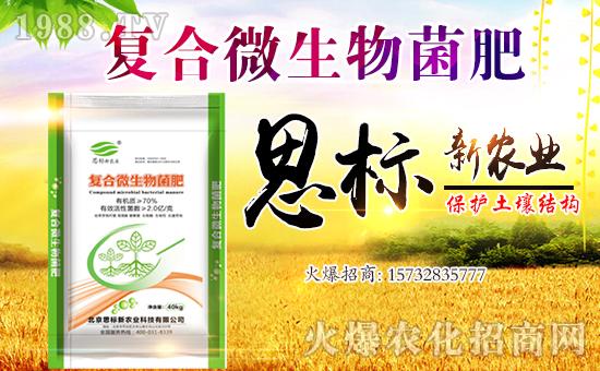 北京思标新农业科技有限公司2