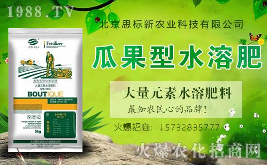 北京思标新农业科技有限公司1