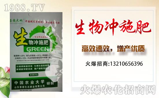 生物冲施肥:发展绿色无公害果蔬的首选肥料!