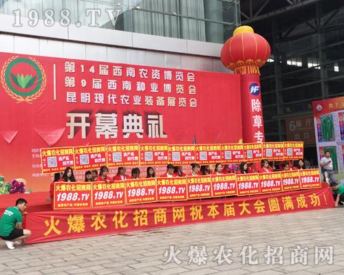 火爆农化网团结一致携手并肩征服2017昆明农资会!