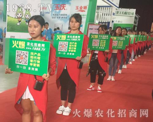 2017年昆明农资会,火爆农化招商网再次成为全场焦点