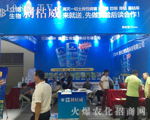 惠州立博在2017西南农资博览会上大放异彩