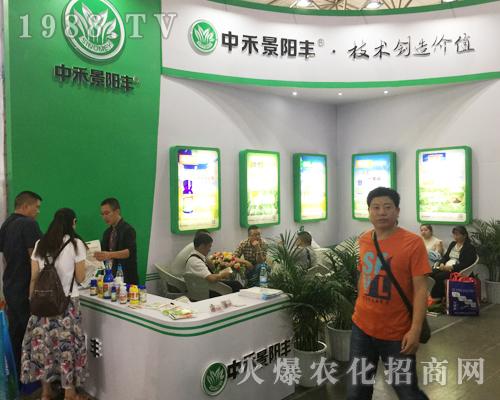 中禾景阳丰火爆登场2017西南农资博览会